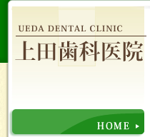 HOME 山口市 歯科 歯医者